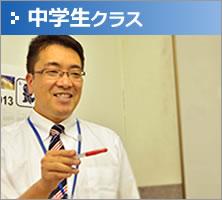 class_chugaku