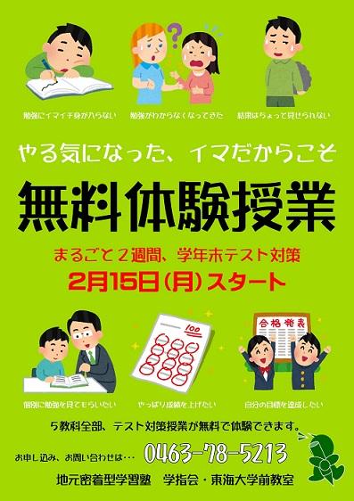 Microsoft Word - 体験授業ポスター(東海・学年末編)