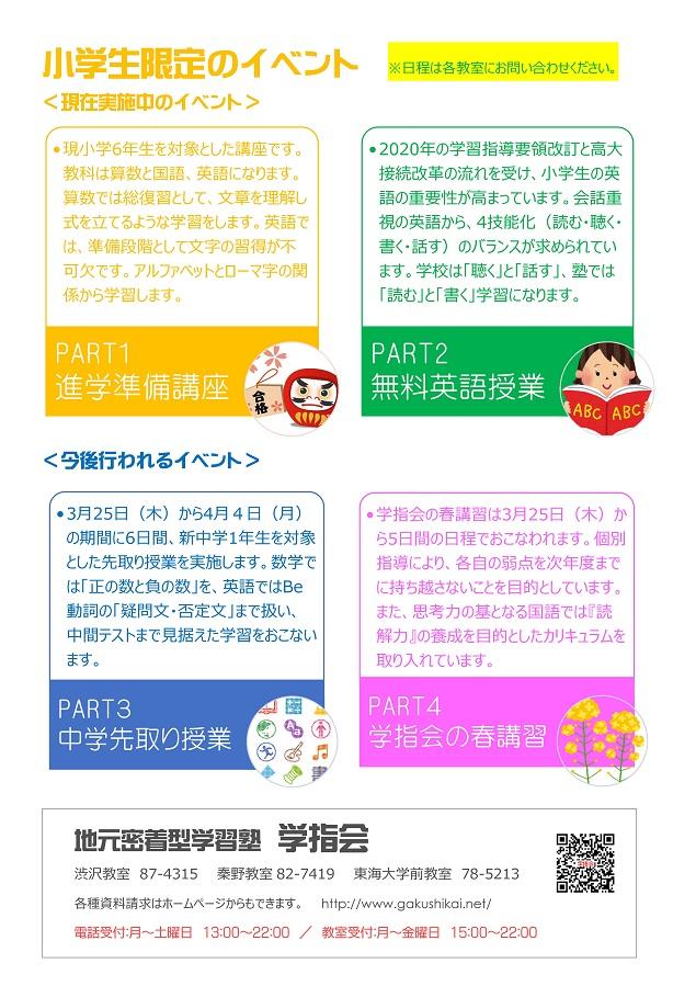 Microsoft Word - 3学期DM&ポスター用(小学生版)-0021