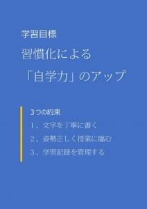 Microsoft Word - 学習目標