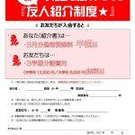 Microsoft Word - 5週間体験授業(0123)-002