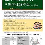 Microsoft Word - 5週間体験授業(0123)-001