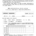Microsoft Word - 二者三者面談(3学期)