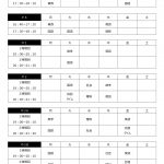 Microsoft Word - 授業予定(秦野教室